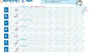 筆記体ペンマンシップに使えるダウンロード素材見つけました