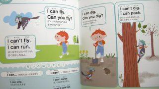 『まいにちのキッズ英会話』という本を、補助教材にしてみます